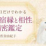 誕生日占い|生年月日でわかる2人の恋愛相性◆佐奈由紀子の無料誕生日占い