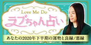 【LoveMeDoの占い】あなたの2020年下半期の運勢と良縁/悪縁