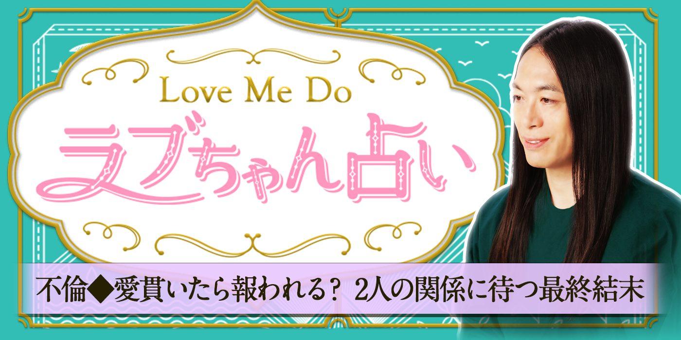 【LoveMeDoの占い】不倫◆愛貫いたら報われる? 2人の関係に待つ最終結末