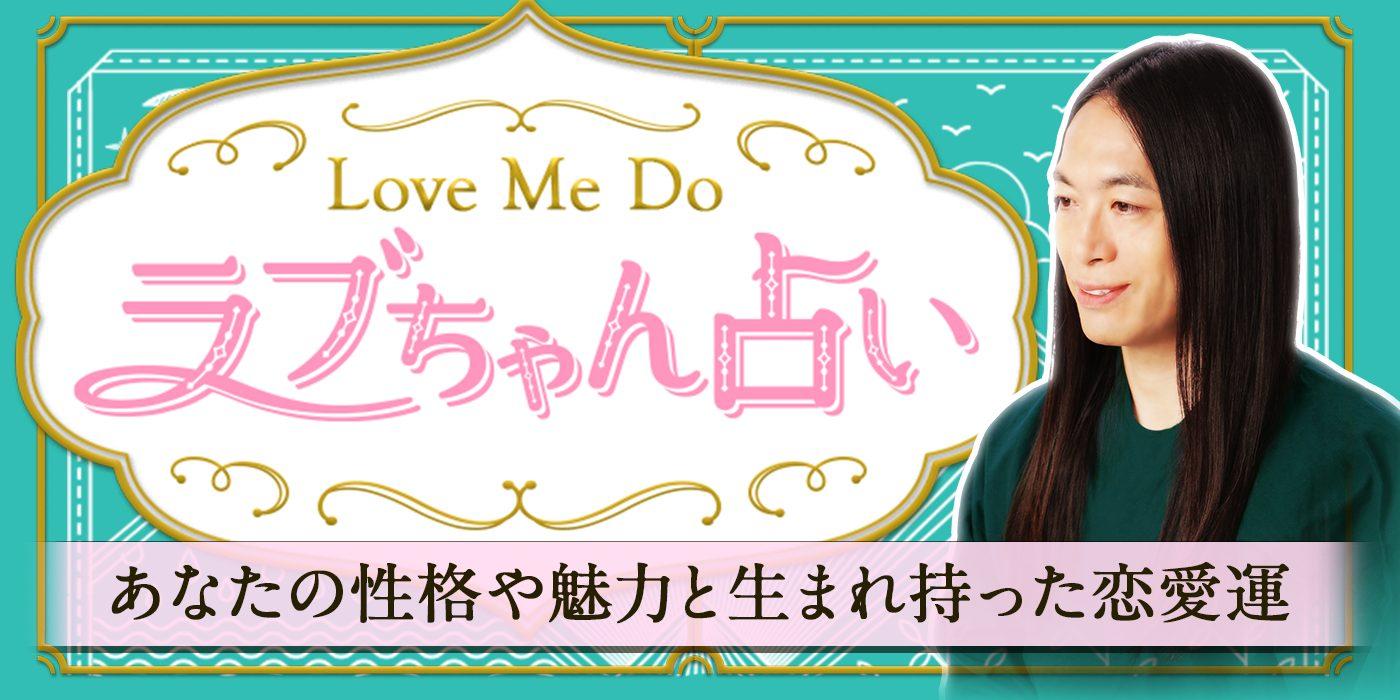 【LoveMeDoの占い】あなたの性格や魅力と生まれ持った恋愛運