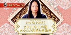 Love Me Doの運勢占い|あなたの2021年上半期の恋愛・結婚運