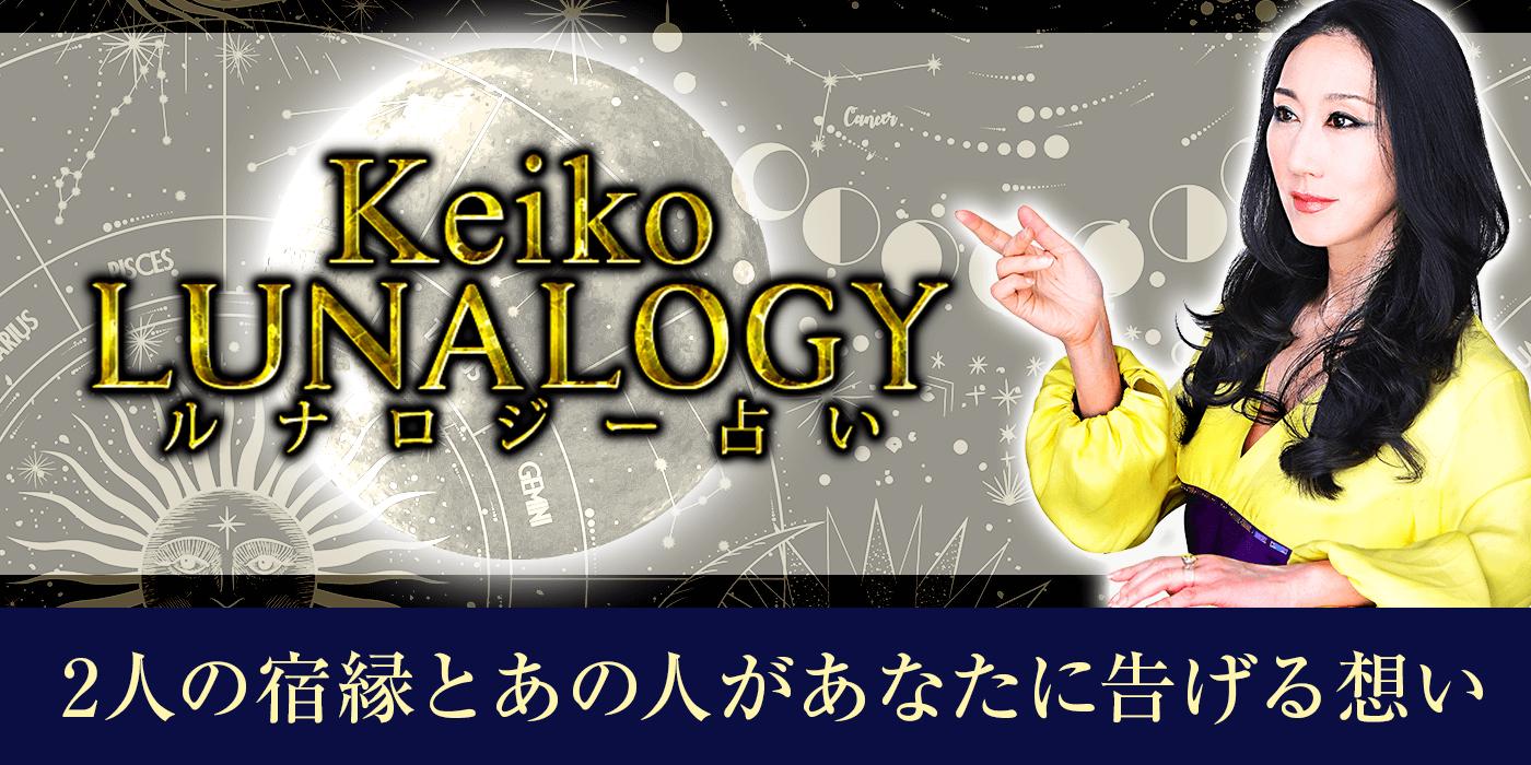 【Keikoのルナロジー占い】2人の宿縁とあの人があなたに告げる想い