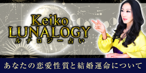 【Keikoのルナロジー占い】あなたの恋愛性質と結婚運命について