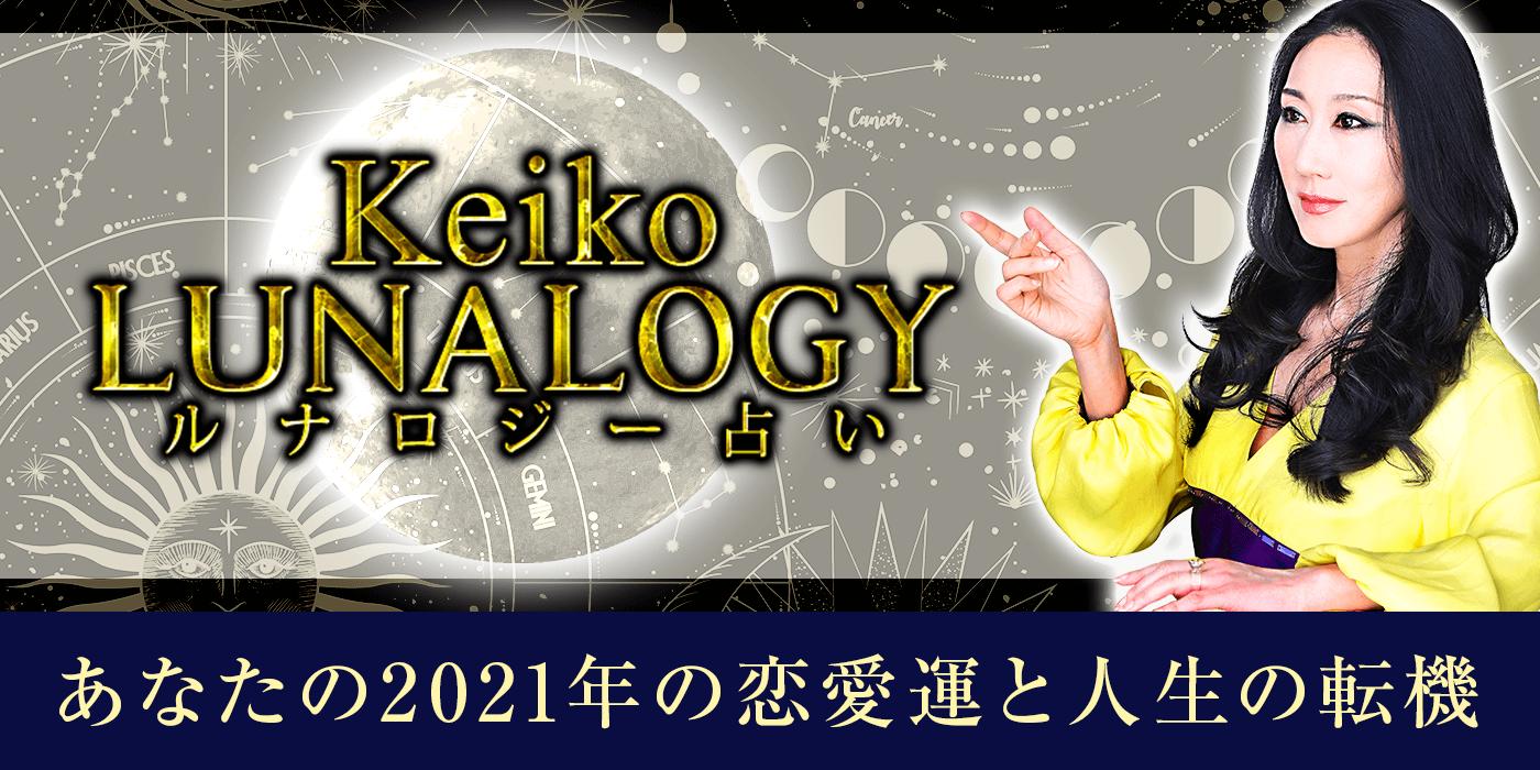 【Keikoのルナロジー占い】あなたの2021年の恋愛運と人生の転機