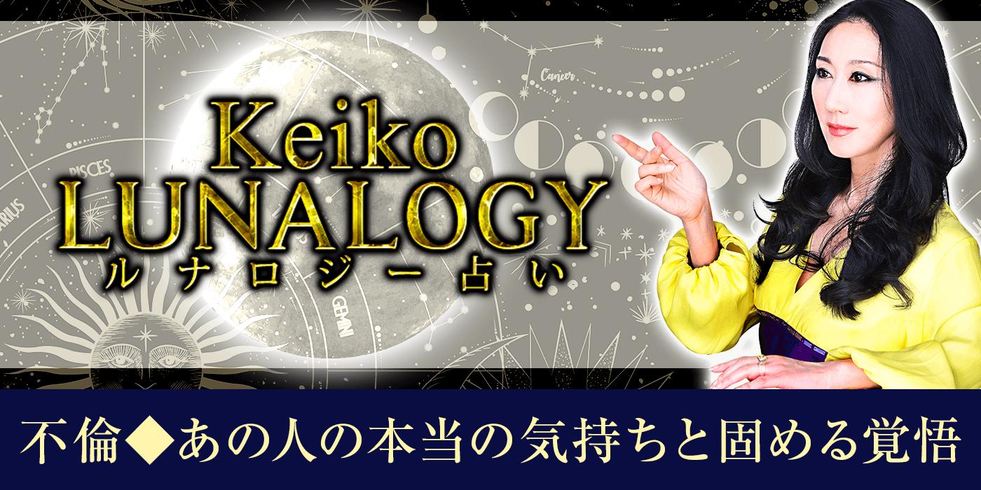 【Keikoのルナロジー占い】不倫◆あの人の本当の気持ちと固める覚悟