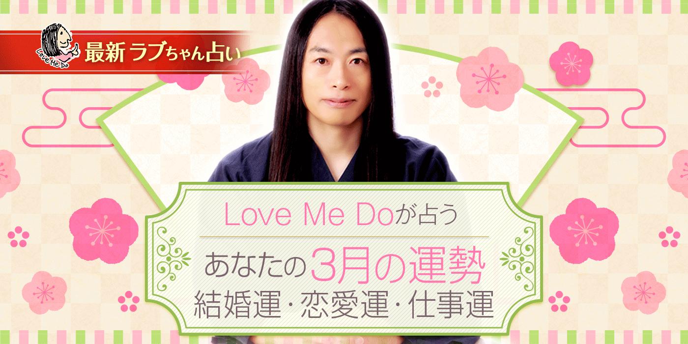 Love Me Doが占うあなたの3月の運勢(結婚運・恋愛運・仕事運)