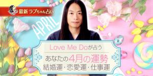 Love Me Doが占うあなたの4月の運勢(結婚運・恋愛運・仕事運)