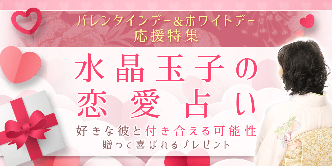 水晶玉子の恋愛占い|バレンタイン特集◆好きな彼と付き合える可能性/喜ばれるプレゼント