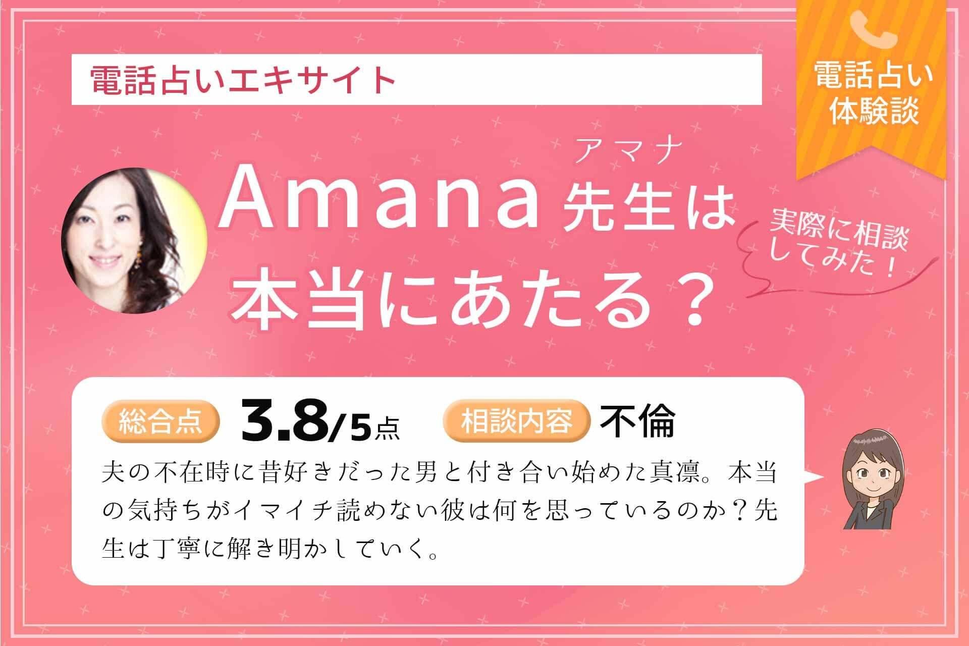 電話占いエキサイトのAmana(あまな)先生は当たる?【鑑定体験談】