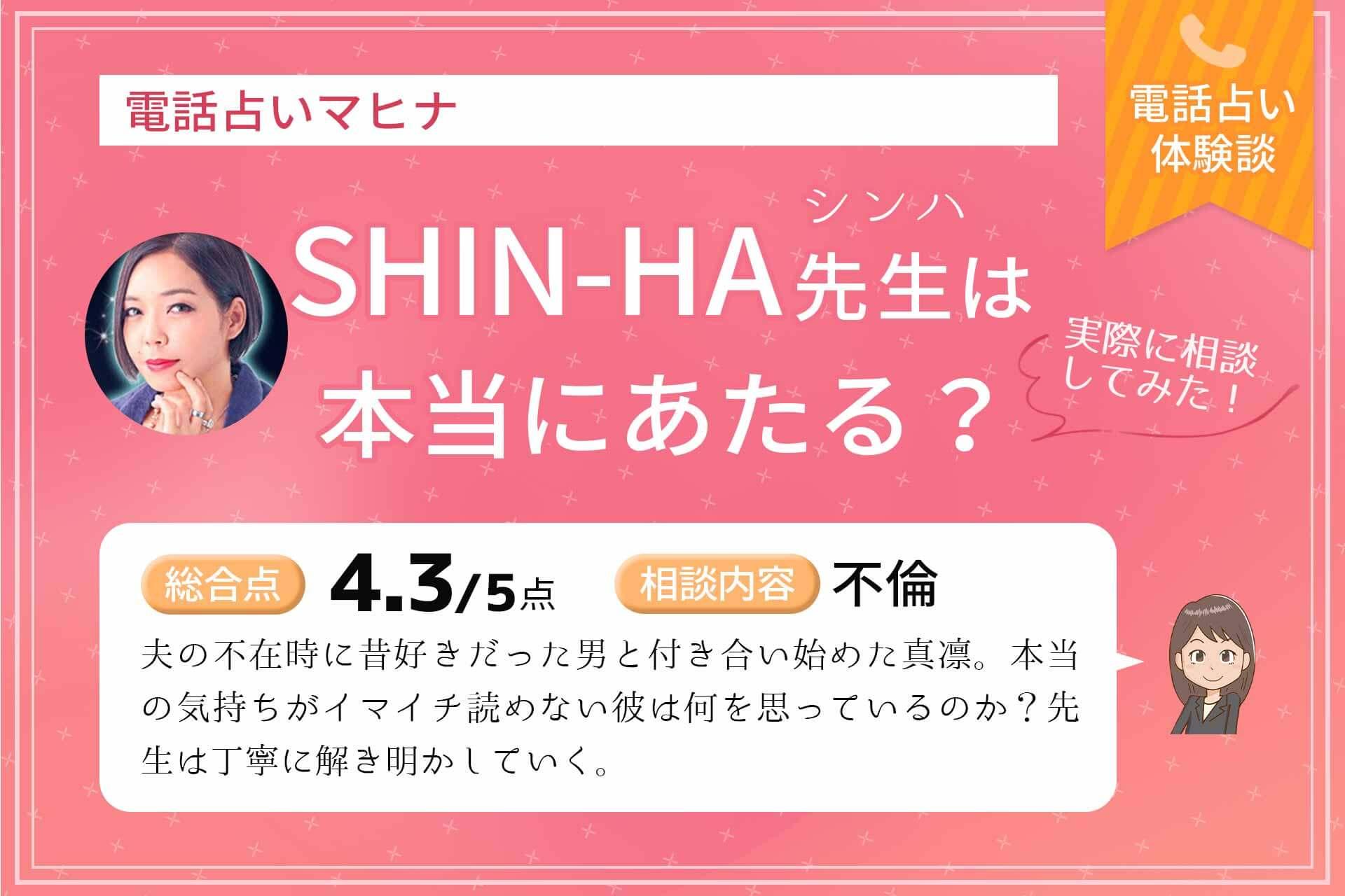 電話占いマヒナのSHIN-HA(シンハ)先生は当たる?【鑑定体験談】