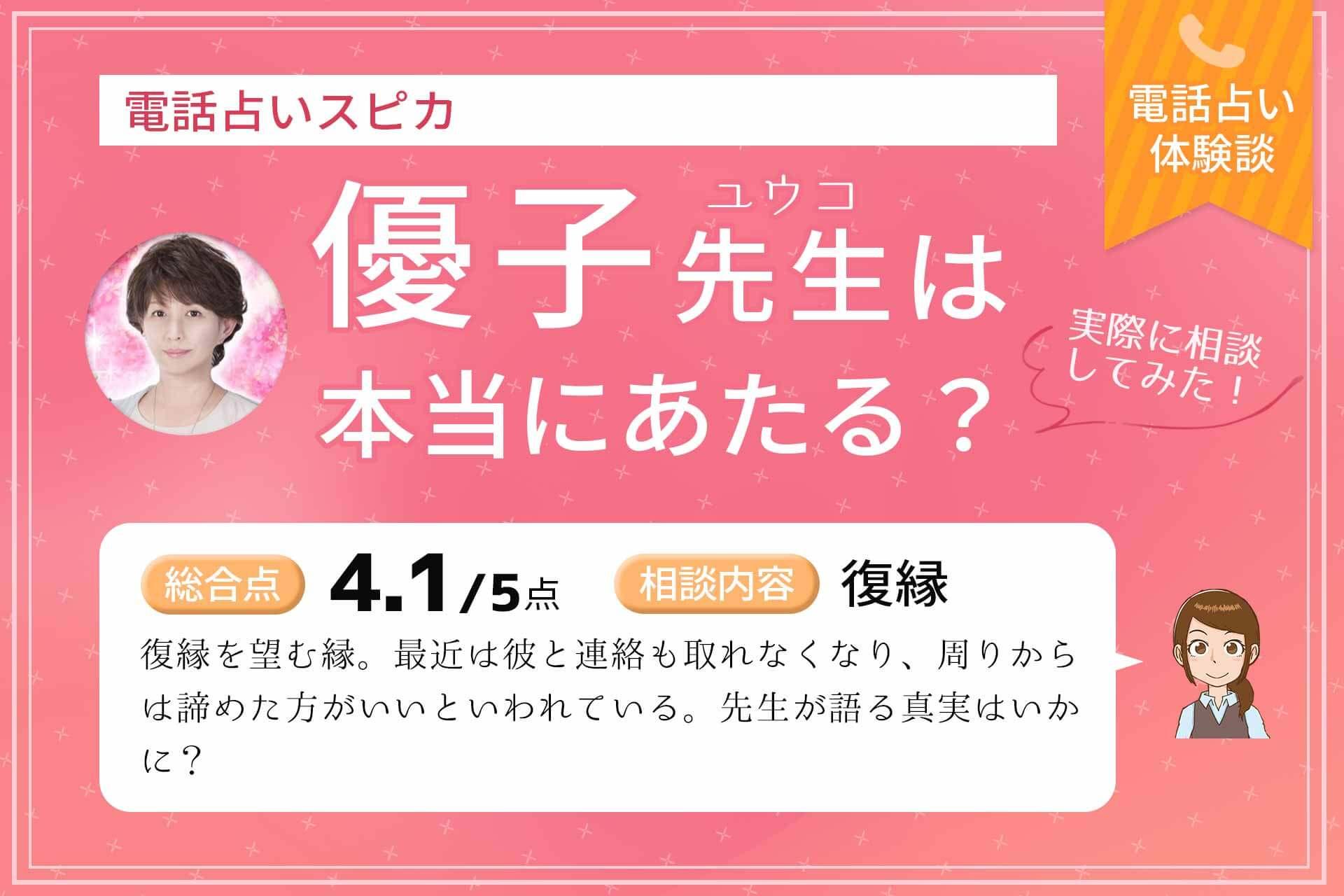 電話占いスピカの優子先生は当たる?当たらない?【鑑定体験談】