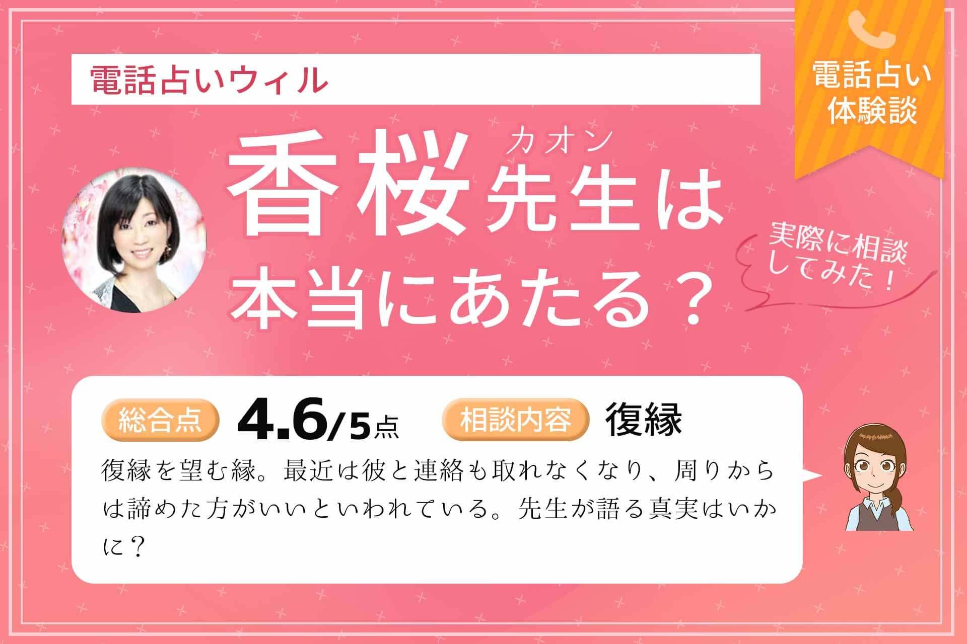 電話占いウィルの香桜(カオン)先生は当たる?【鑑定体験談】