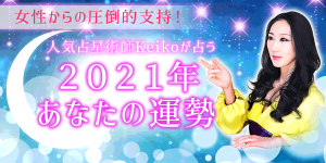 女性からの圧倒的支持!人気占術師Keikoが占う『2021年あなたの運勢』