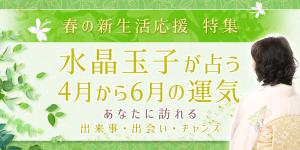 【春の新生活】水晶玉子が占う4月~6月にかけてのあなたの人生転機
