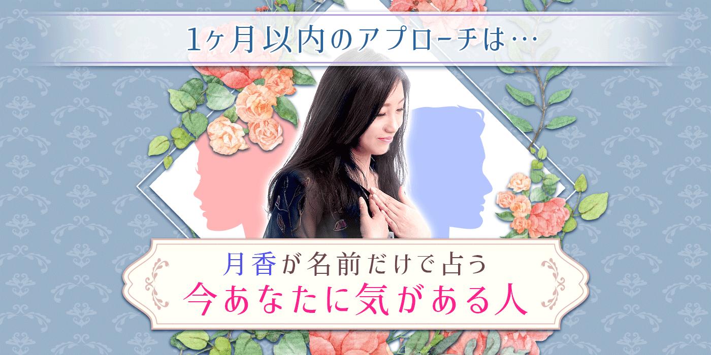 【最短1ヶ月で恋人を作る無料占い】今あなたに気がある人◆縁結びSP版