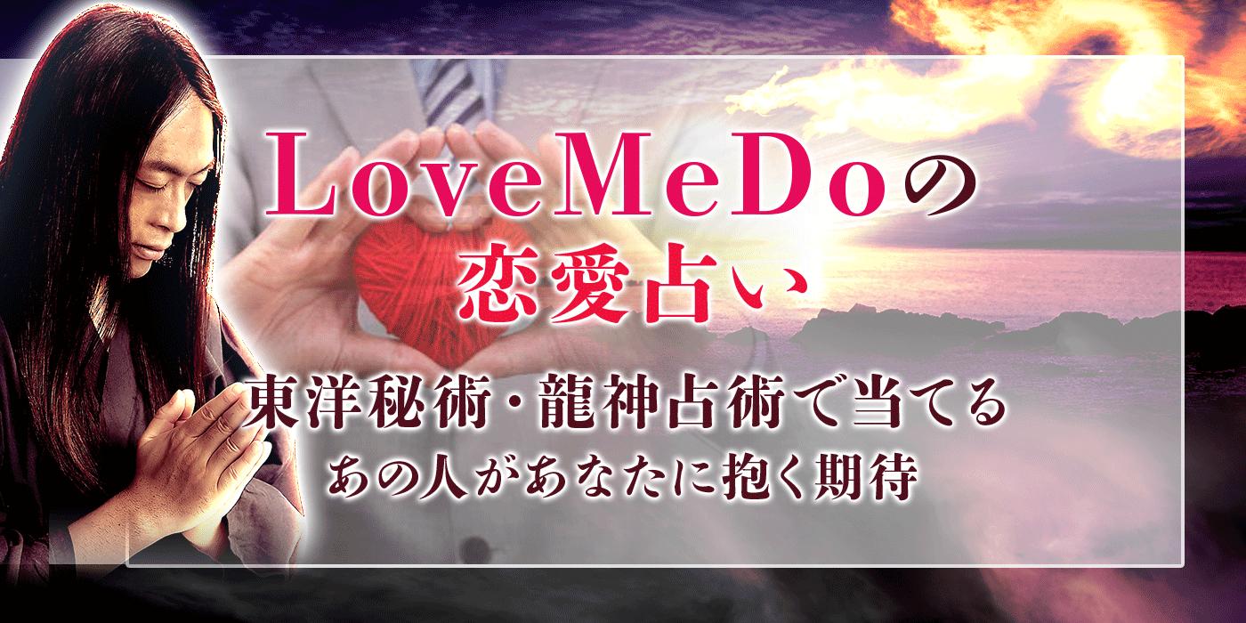【LoveMeDoの無料占い】あの人があなたを想う瞬間&次2人でしたい事