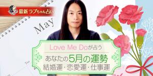 Love Me Doが占うあなたの5月の運勢(結婚運・恋愛運・仕事運)