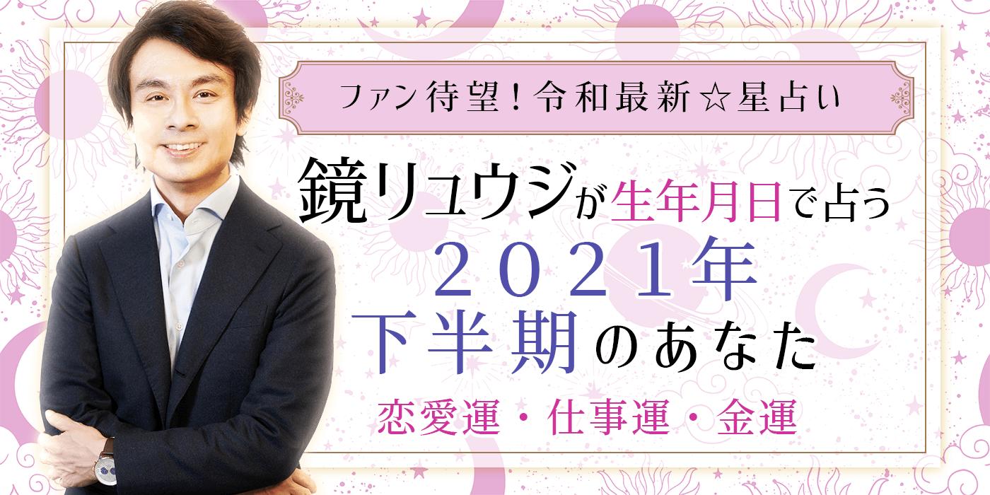 鏡リュウジが占う2021年下半期のあなた◆恋愛運・仕事運・金運【無料】