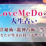 【当たると話題】Love Me Doの人生占い「あなたが生まれ持つ天性と幸運」