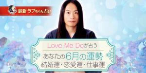 Love Me Doが占うあなたの6月の運勢(結婚運・恋愛運・仕事運)