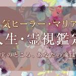 """大反響◆今世紀最注目""""霊魂洗う救いの力""""あなたの魂の使命・幸せ"""
