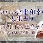 【スカチャン・宮本和幸の無料占い】生年月日で暴く!あなたの運命解体占書