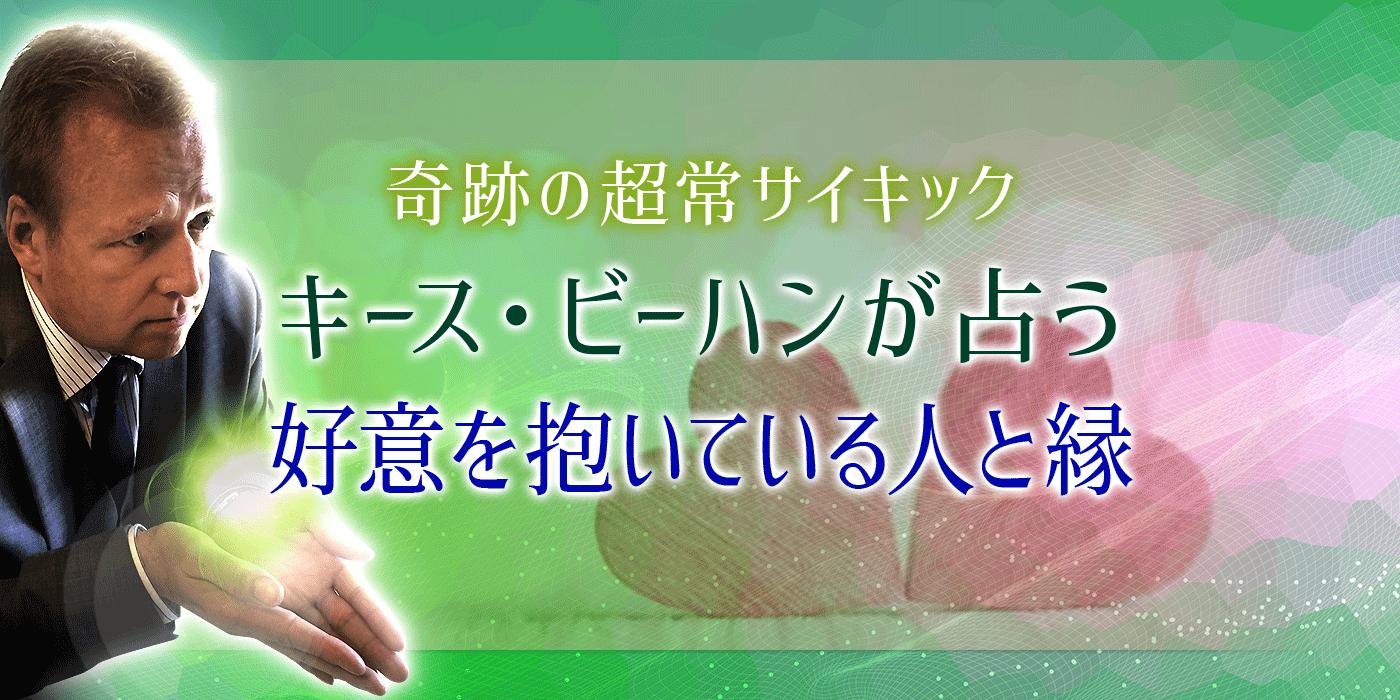 【成婚力が凄い】結婚報告続出◆今あなたに注目している異性/魅力/縁