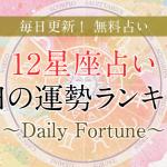 12星座占い【10月17日・今日の運勢】1位はおうし座!行動力がアップする日。活動が幸運を呼ぶ。