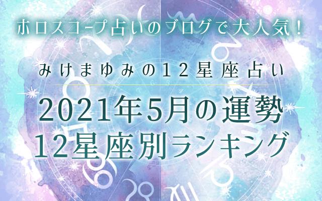 12星座占い|みけまゆみが占う2021年5月の運勢&星座ランキング発表