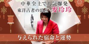 彼女の一言で500万人が動く【中国TOPの人気占者】あなたの宿命/運/幸