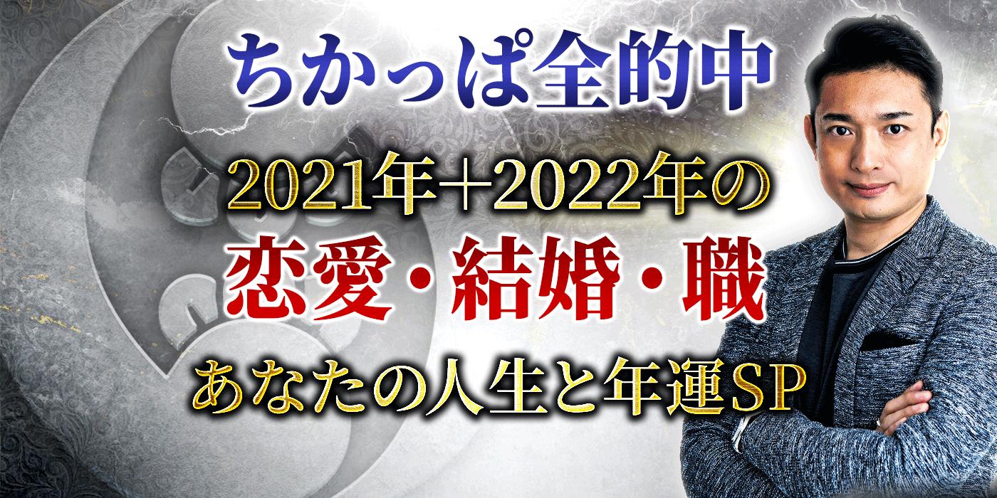 【木下レオンの無料占い】帝王数で暴く年運◆あなたの2021年+2022年の運勢