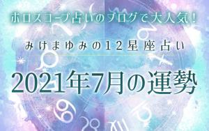 12星座占い|みけまゆみが占う2021年7月の運勢◆あなたの今月の運勢