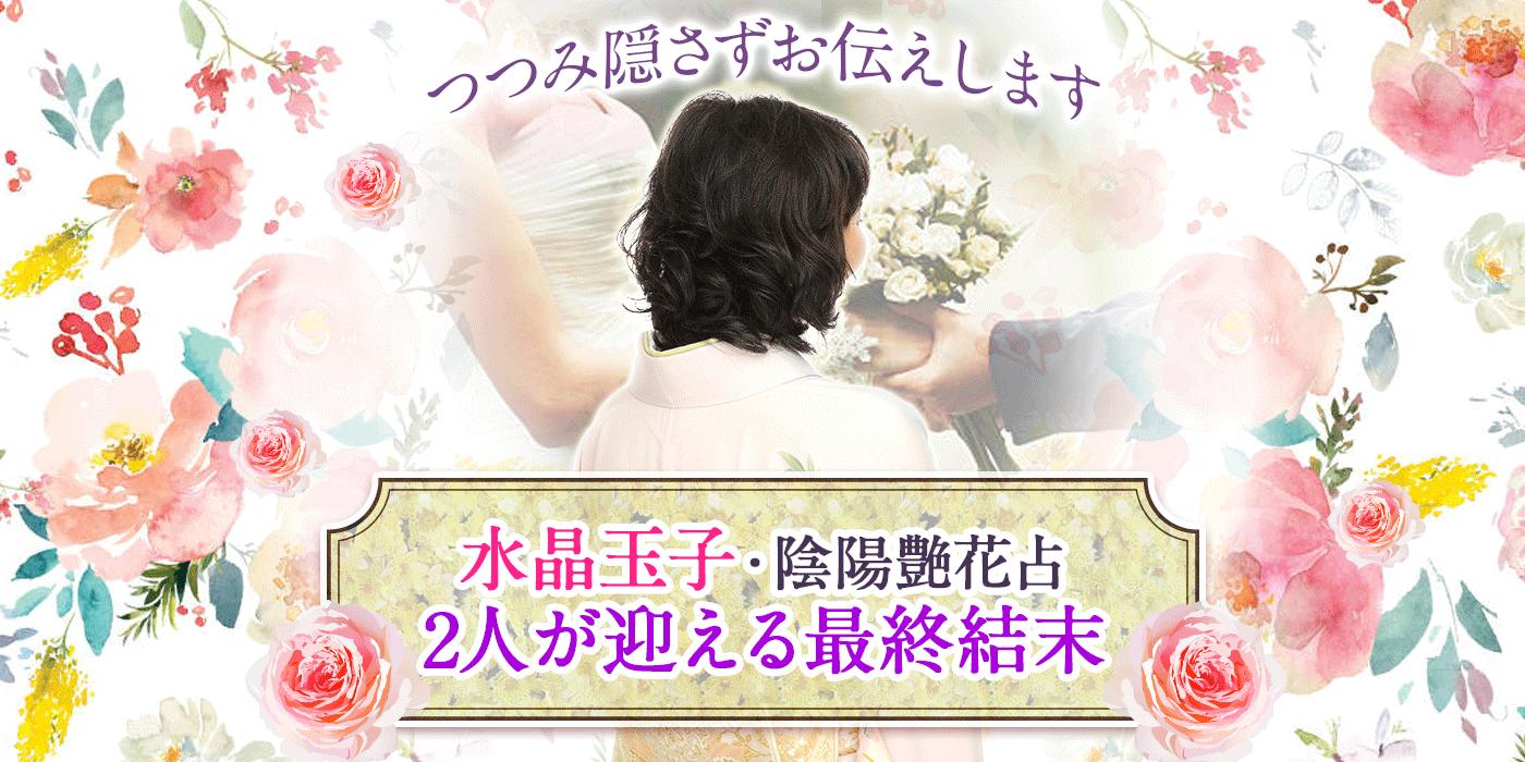 【水晶玉子の無料占い】誕生日で占う!あの人の気持ち、2人の未来、恋結末