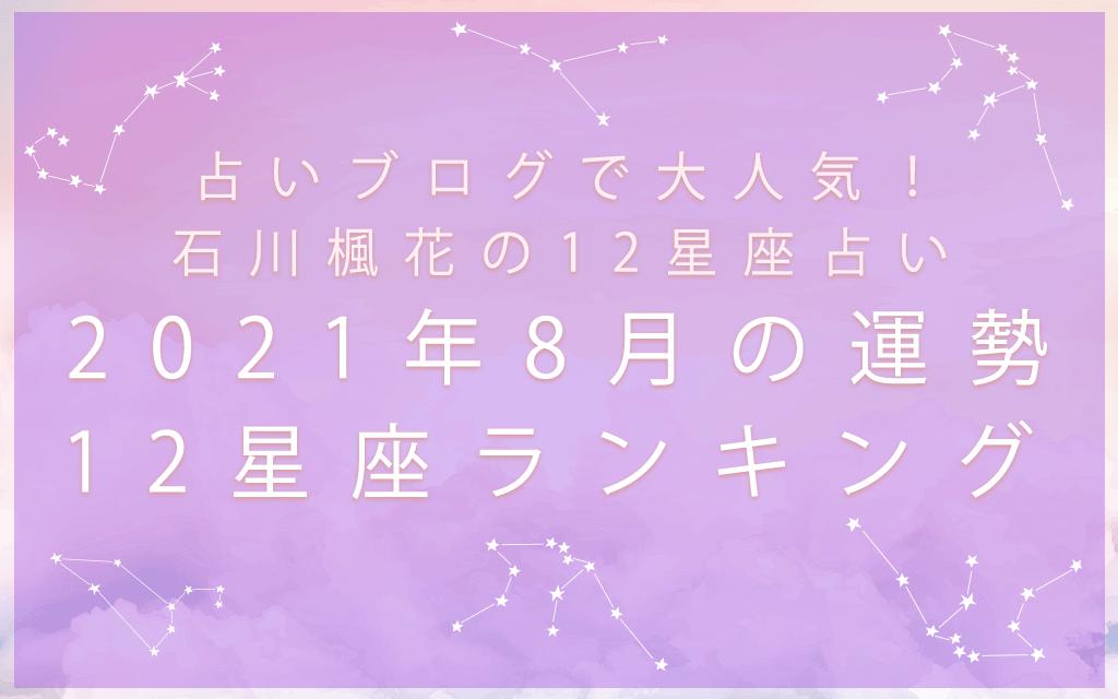 12星座占い 石川楓花が占う2021年8月の運勢&12星座ランキング