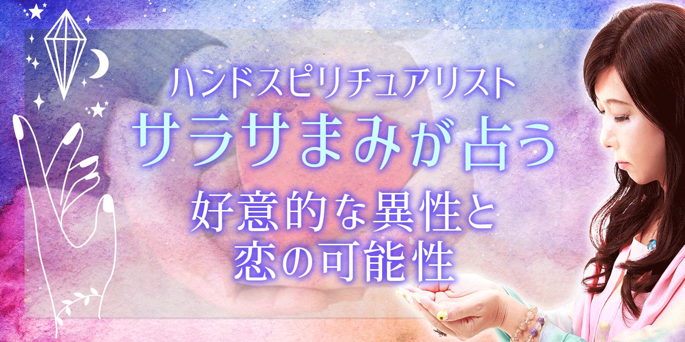 最速で恋人作る【緊急縁結び透視】今あなたに夢中な異性/縁/恋可能性
