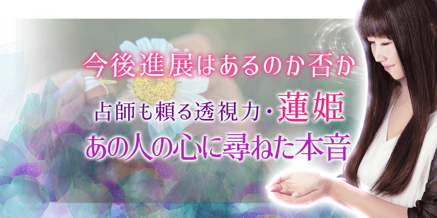『私のこと、好きですか?』あの人の心に尋ねる恋霊視◆想い/脈/進展