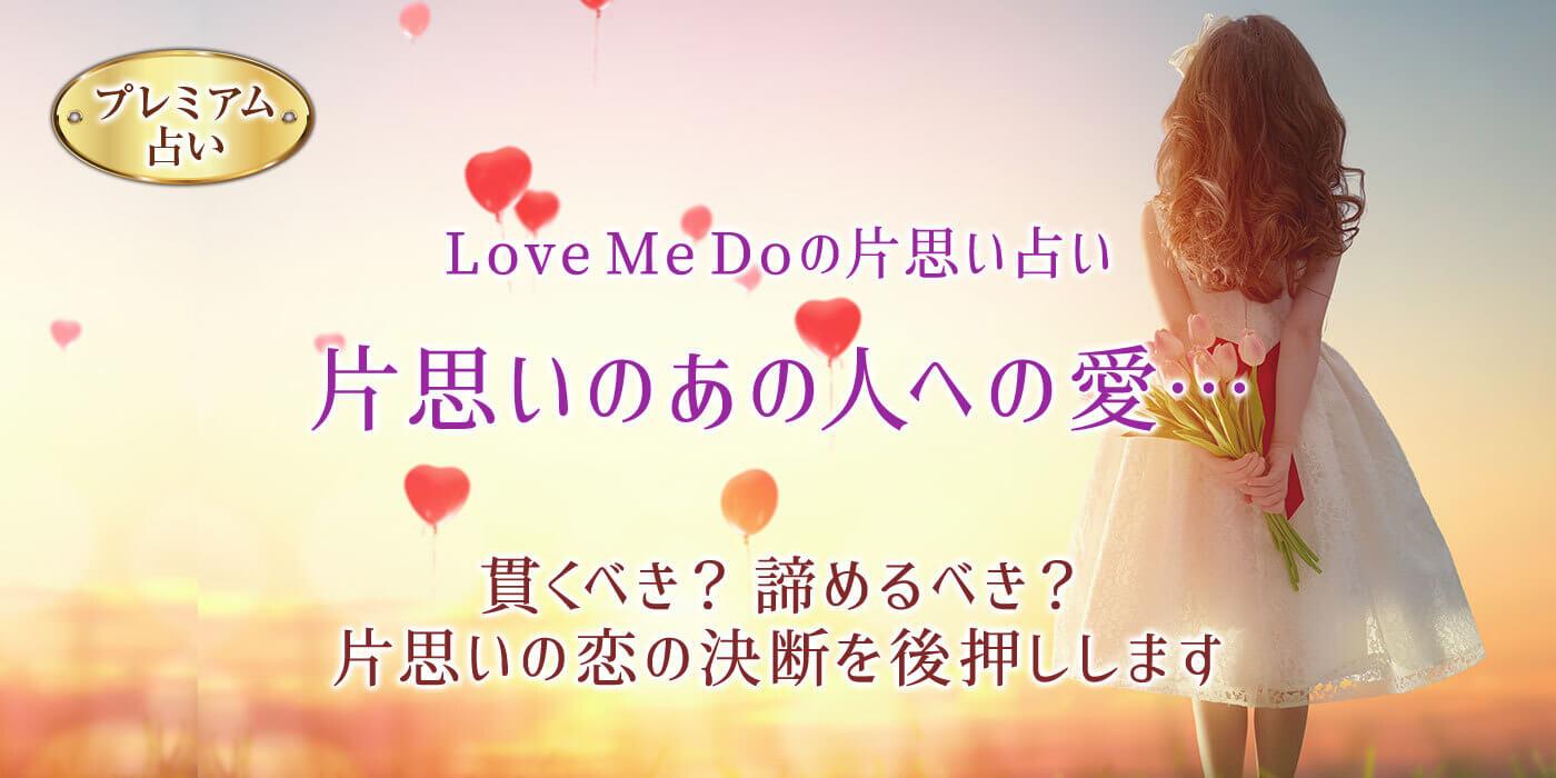 【Love Me Doの片思い占い】あの人が好き…片思いを成就させたい