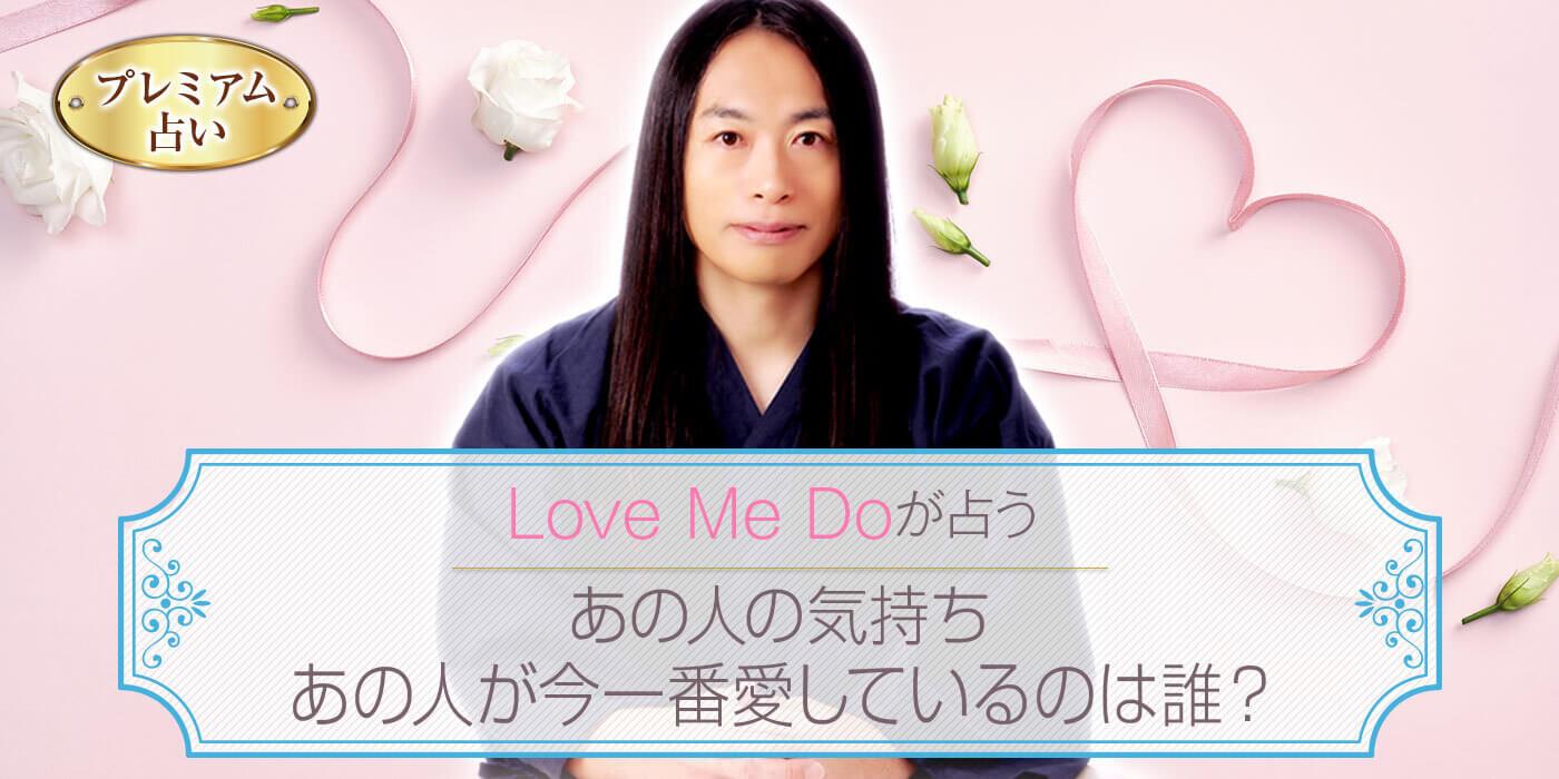 両想い続出【Love Me Doの恋愛占い】2人の宿縁・あの人の気持ち