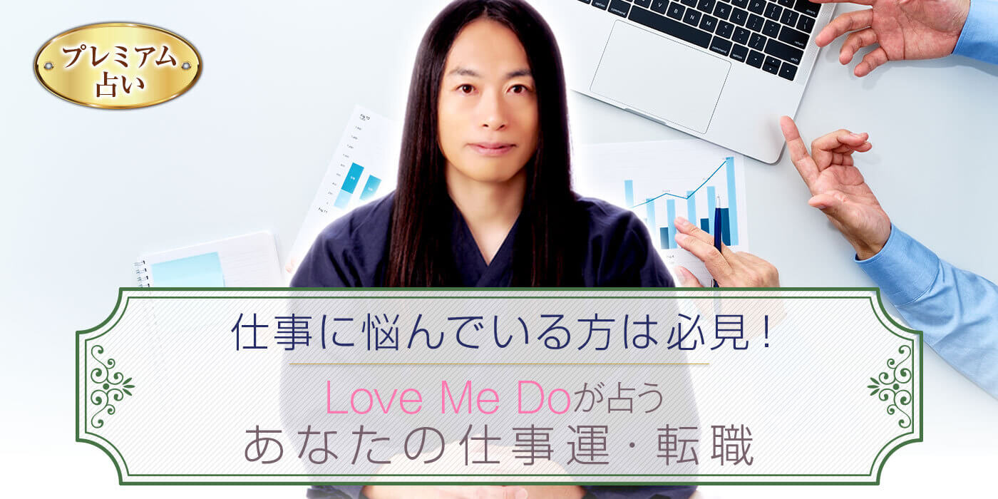 【Love Me Doの仕事占い】あなたの才能と仕事転機◆成功が叶う!