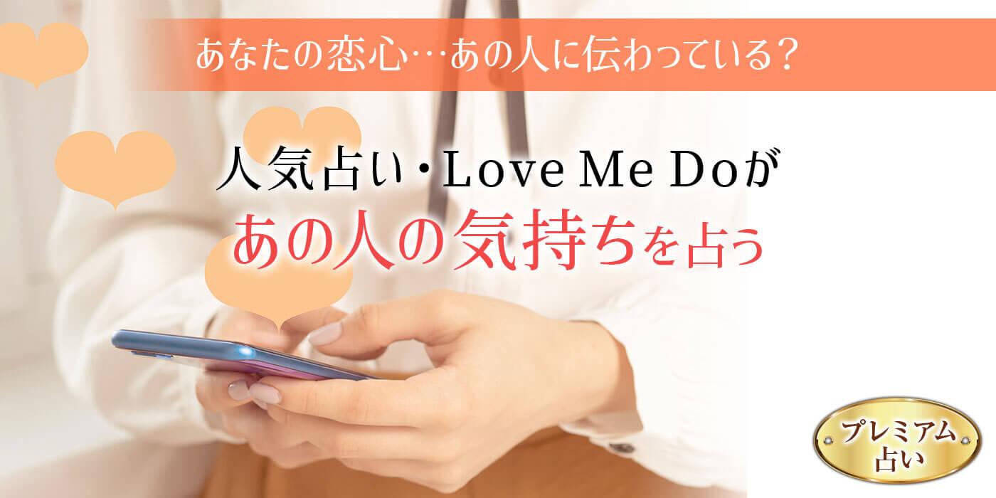 【Love Me Doの恋愛占い】あの人の気持ちがまるわかり!長文鑑定