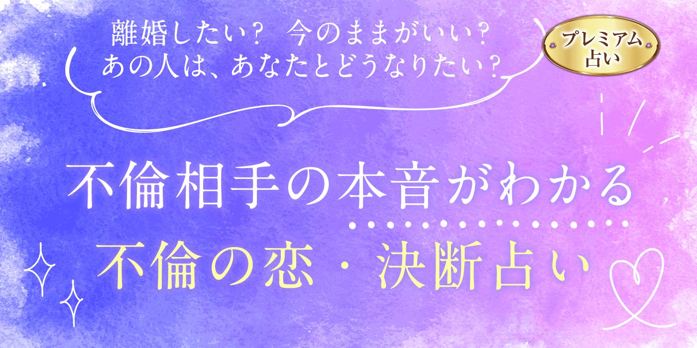 不倫の恋・霊視占い◆不倫相手の本音は…離婚したい?現状維持?
