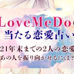 Love Me Doの当たる恋愛占い◆2021年後半→2022年、2人の恋結末