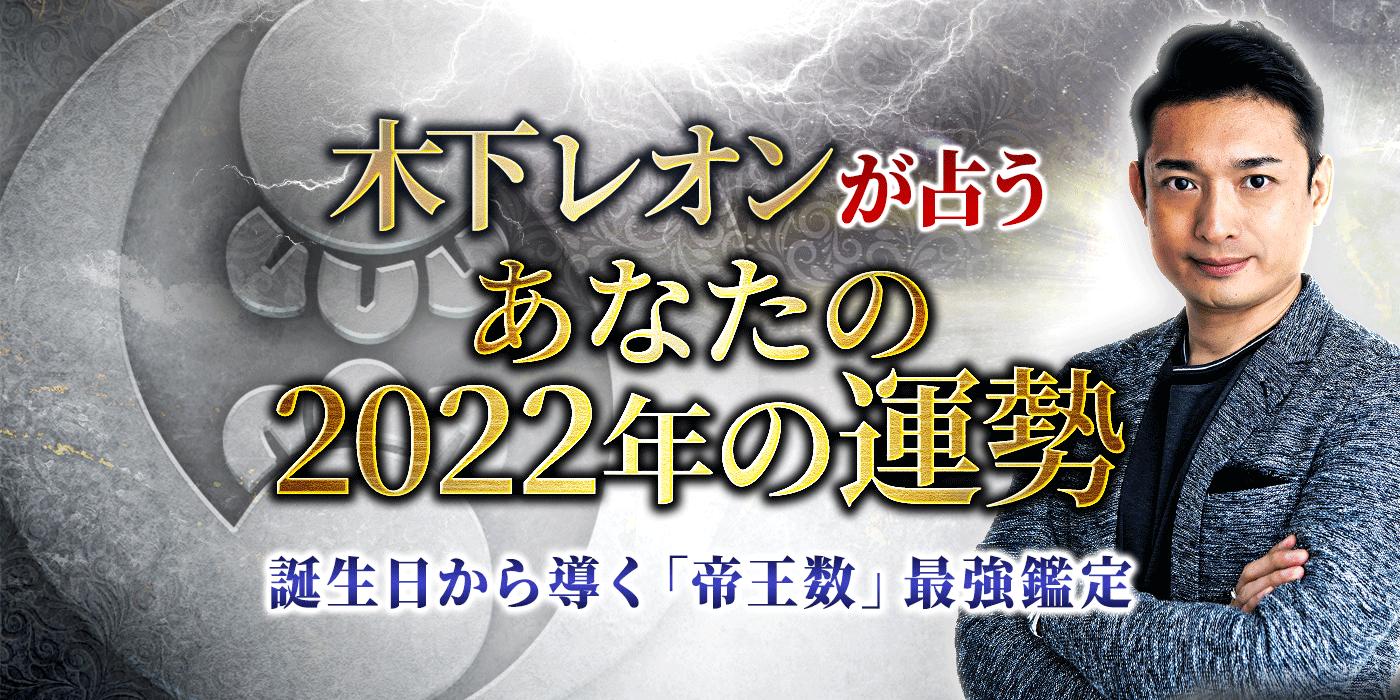 木下レオンが占う『あなたの2022年の運勢』総合運・恋愛運◆無料