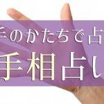 手相占い|手のかたちで占う!あなたの基本性格・恋愛傾向◆無料