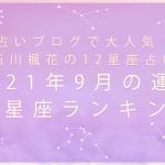 12星座占い 石川楓花が占う2021年9月の運勢&12星座ランキング