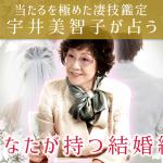 人生占い 的中52年◆この人の占いは当たる!あなたの宿命・結婚