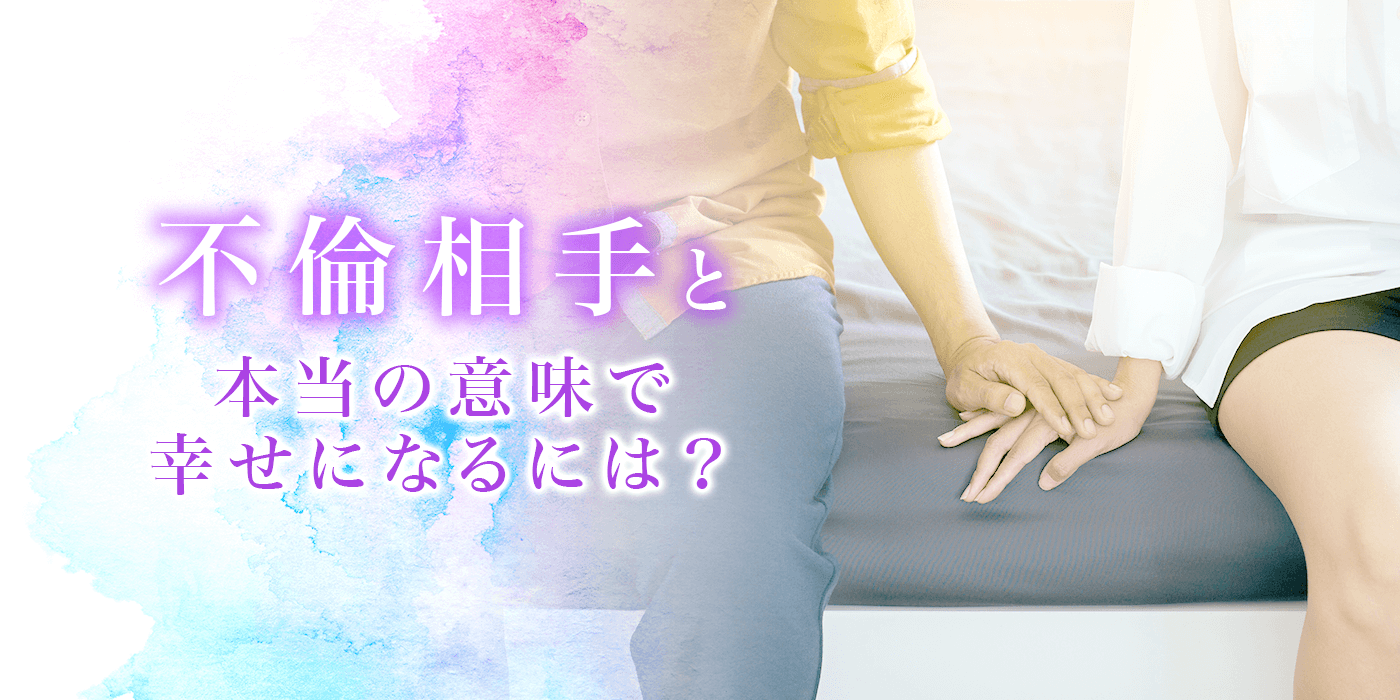 正式交際or関係清算『本気の不倫占い』不倫相手の決断/波乱/結末