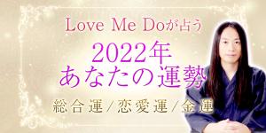 あなたの2022年の運勢占い|Love Me Doが占う総合運/恋愛運/金運