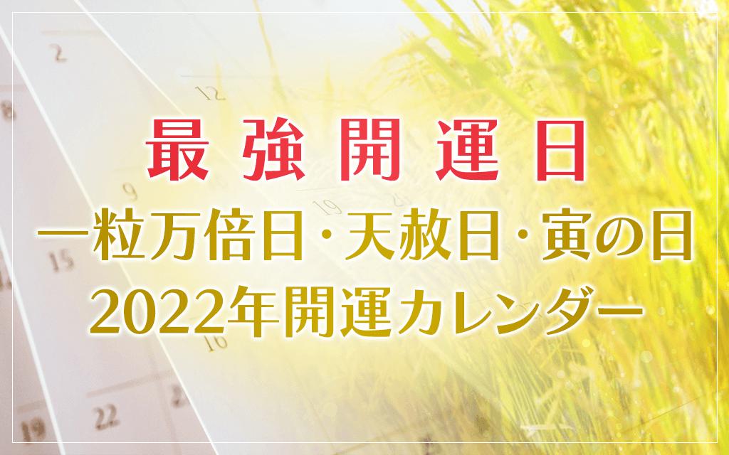 2022年最強開運日|一粒万倍日・天赦日カレンダー◆行うと良い事