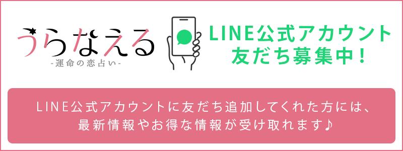 "<span class=""hpt_headertitle"">LINE公式アカウント 友だち募集中!</span>"